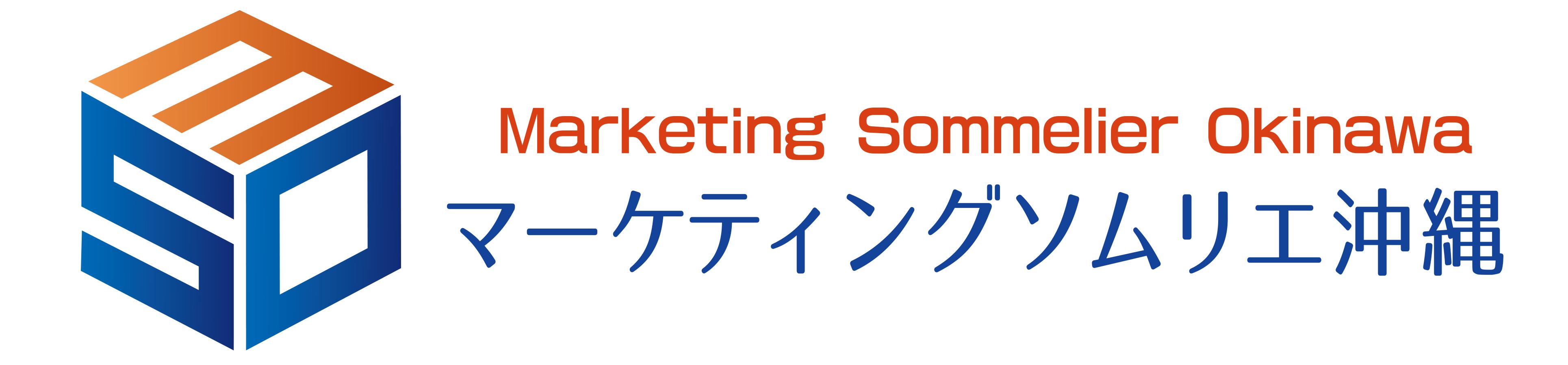 沖縄のマーケティングコンサルティング会社
